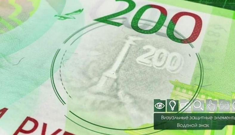 Водяной знак на банкноте 200 рублей