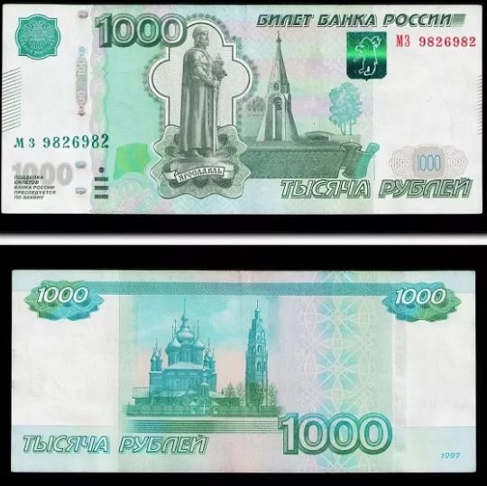 Лицевая и тыльная сторона купюры 1000 рублей