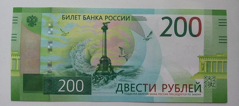 200 рублей подделка