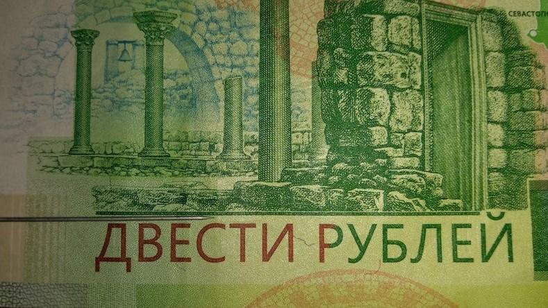 Микротекст на купюре 200 рублей