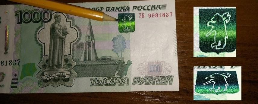 Специальная защитная краска на купюре 1000 рублей