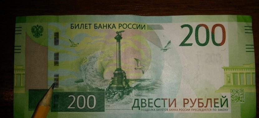 Радужные цвета на купюре 200 рублей