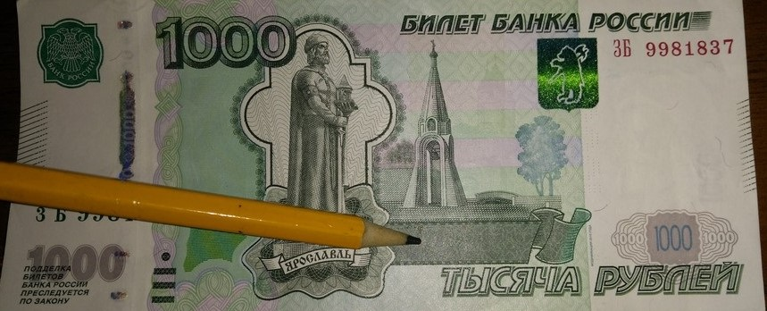 КИПП-эффект на купюре 1000 рублей