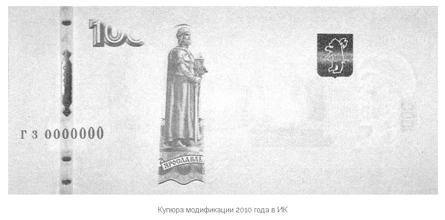 Купюра 1000 рублей под инфракрасной лампой