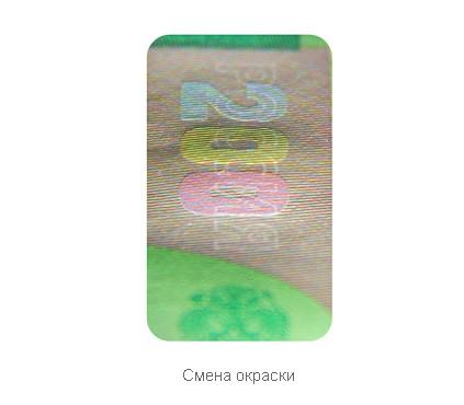 Смена цвета на купюре 200 рублей
