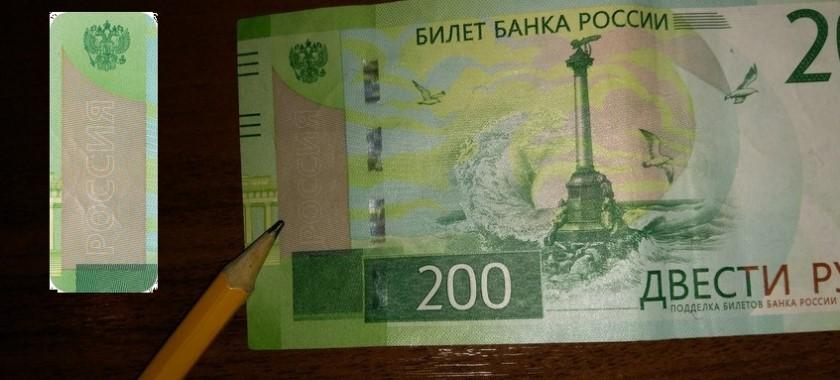 Проверка купюры 200 рублей под углом