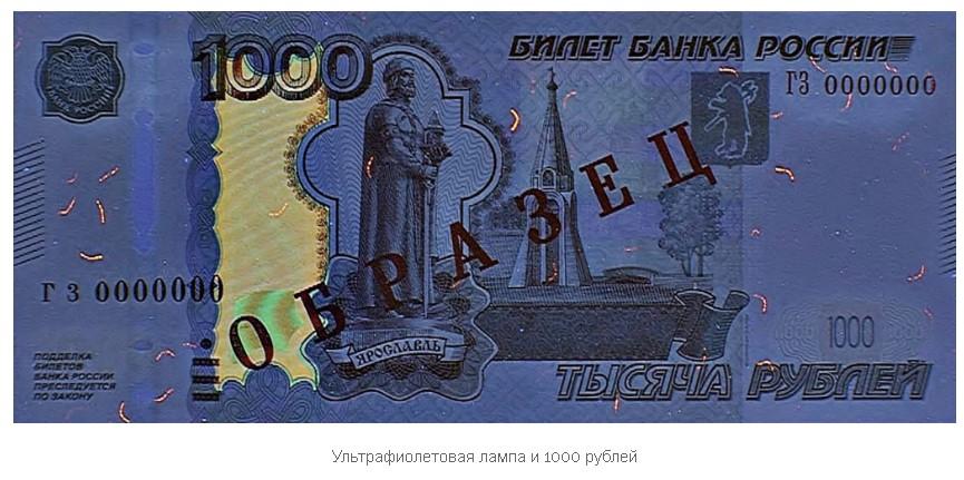 Купюра 1000 рублей в ультрафиолете