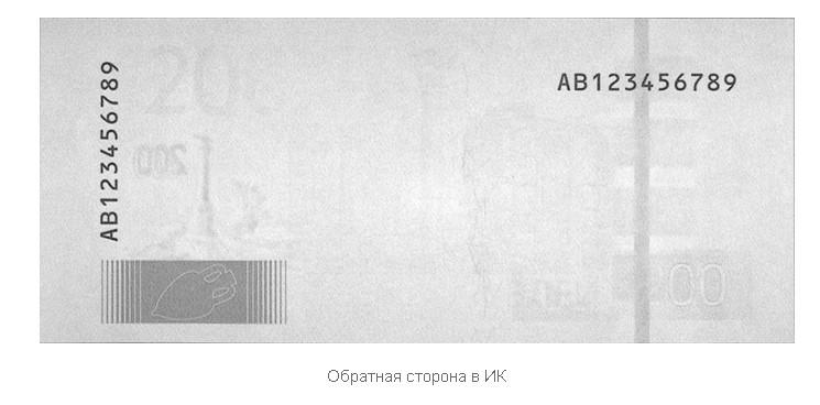Купюра 200 рублей в ИК-диапазоне