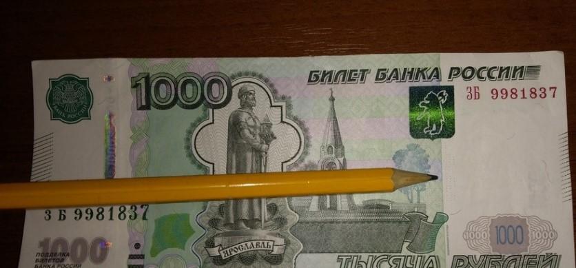 Микроперфорация на купюре 1000 рублей