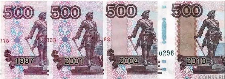 Модификация купюры 500 рублей