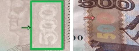 Водяной знак и голограмма на купюре 500 рублей