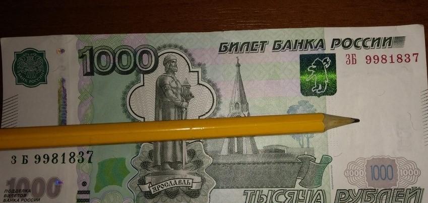 Водяной знак на купюре 1000 рублей
