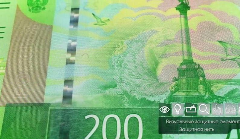 Защитная нить на банкноте 200 рублей