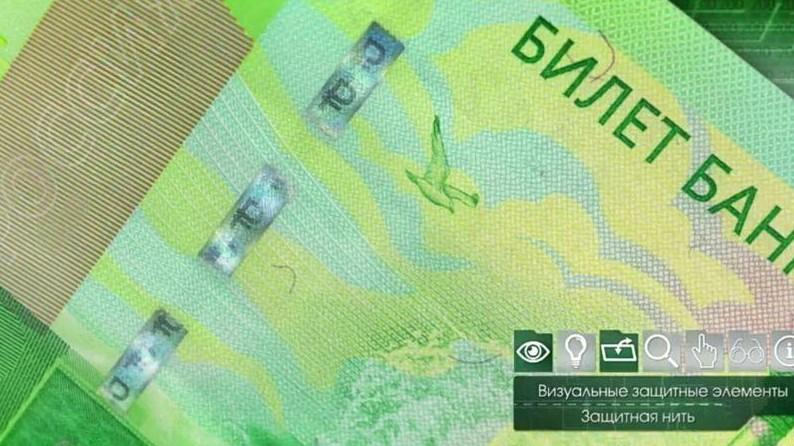 Переливающийся знак рубля на банкноте 200 рублей