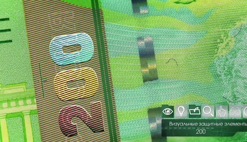 Цифры 200 рубля на банкноте 200 рублей