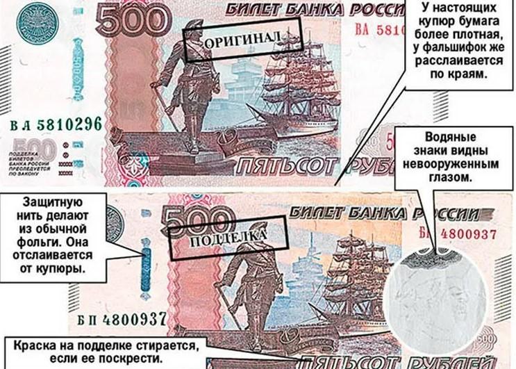 Настоящие 500 рублей и подделка