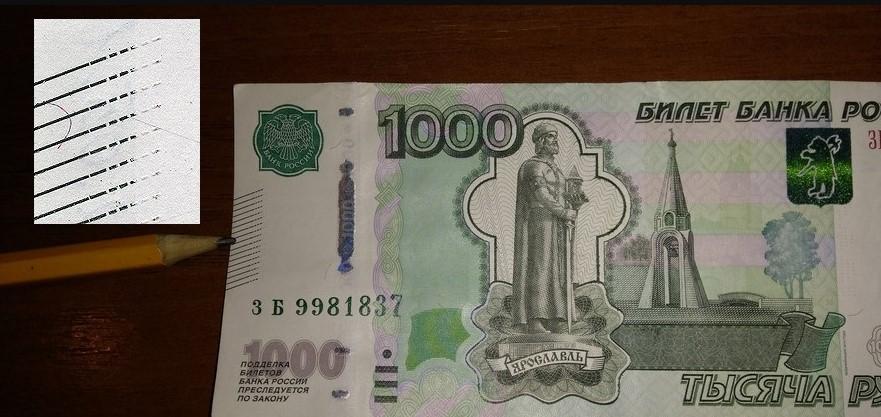 Тиснение на купюре 1000 рублей