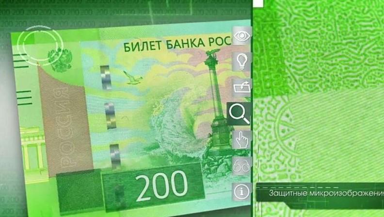Микроизображения на банкноте 200 рублей
