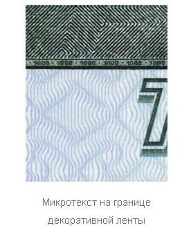 Микротекст на купюре 1000 рублей