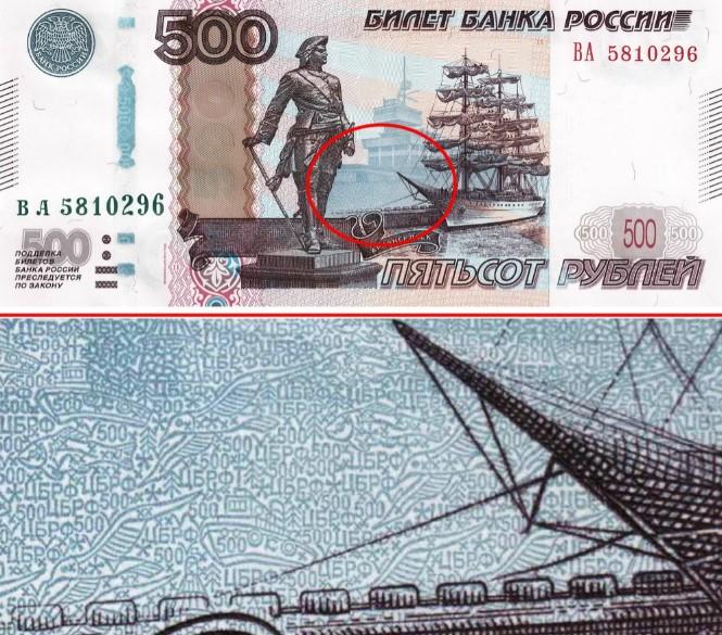 Проверка купюры 500 рублей с помощью лупы
