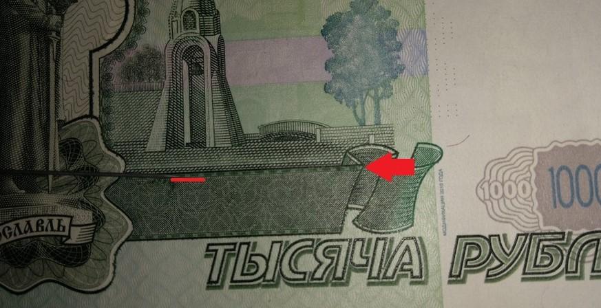 Верхний микротекст на купюре 1000 рублей