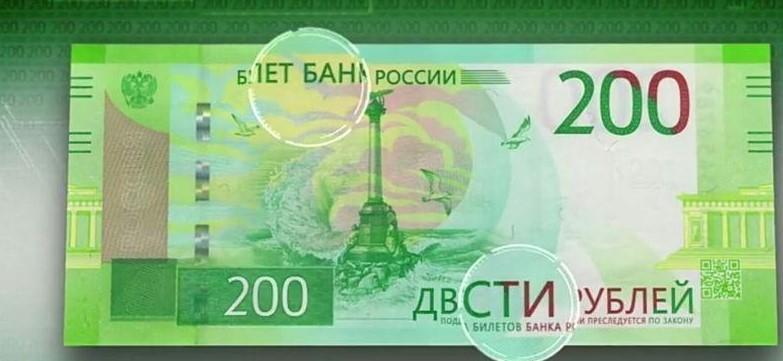 Тактильные элементы на банкноте 200 рублей