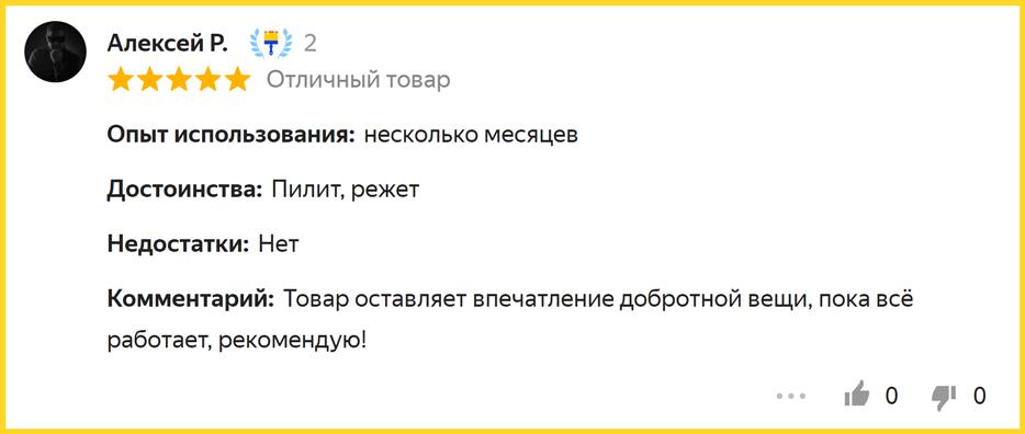Отзывы про электролобзик ЗУБР Л-400