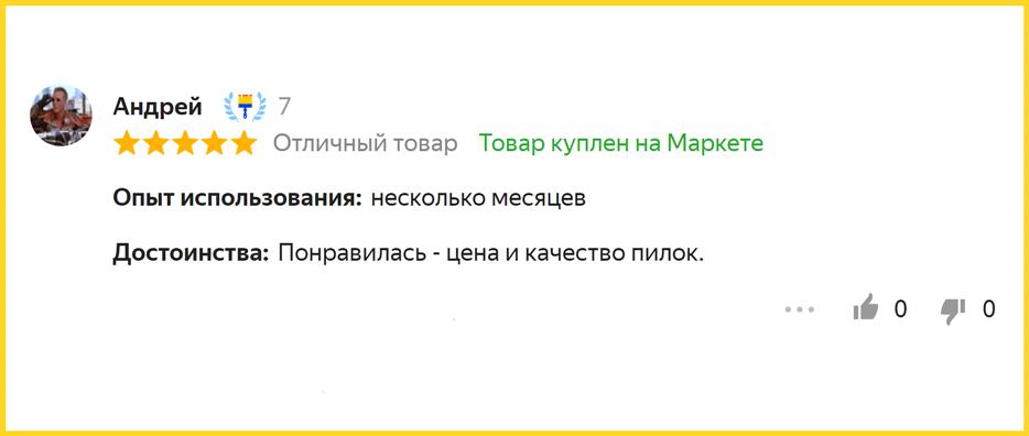 Отзывы про универсальный набор пилок для электролобзика Makita A-86898