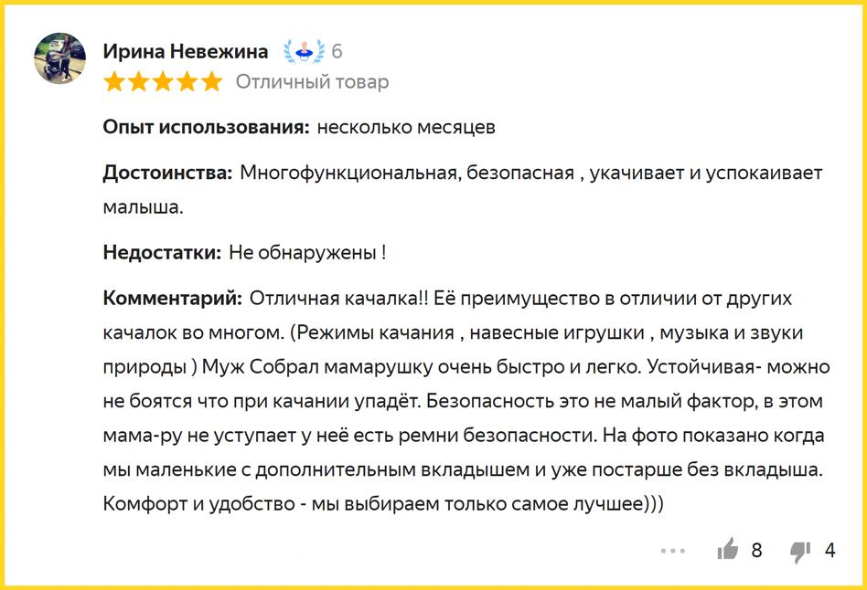 Отзывы про шезлонг 4moms MamaRoo 4.0