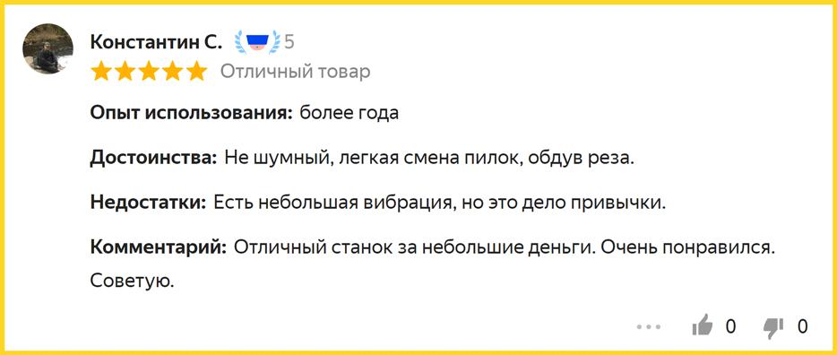 Отзывы про станок ЗУБР ЗСЛ-90