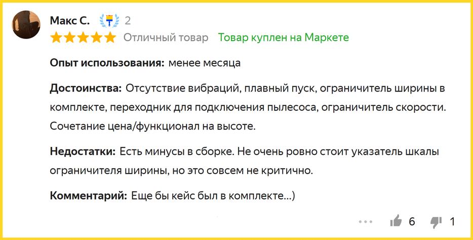 Отзывы про Интерскол МП-55/500Э