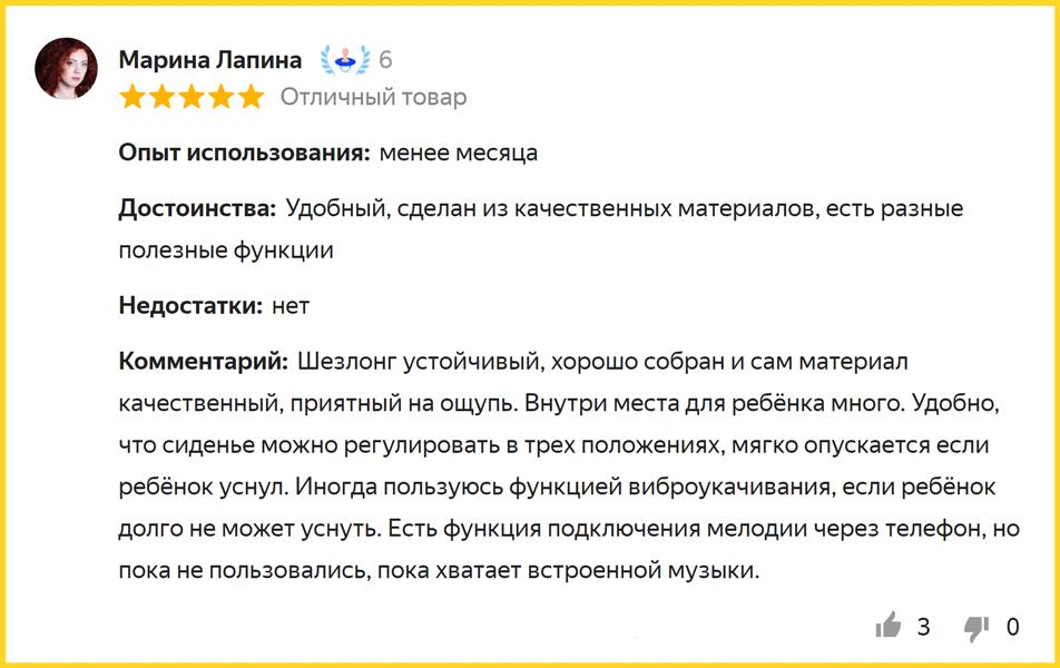 Отзывы про шезлонг Nuovita Petalo