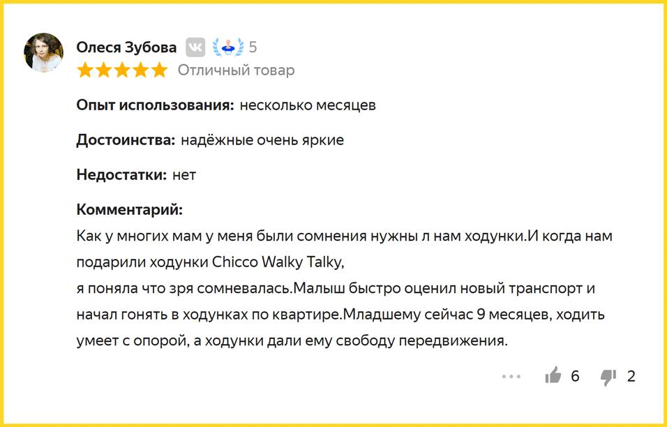 Отзывы про ходунки Chicco Walky Talky
