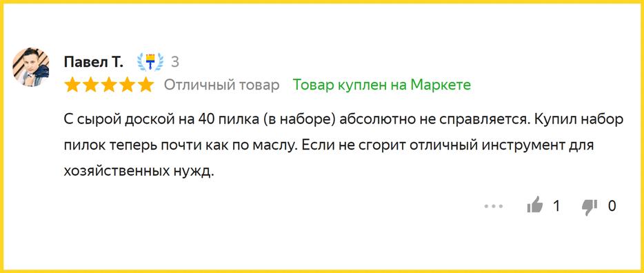 Отзывы про электролобзик ВИХРЬ ЛЭ-55Б