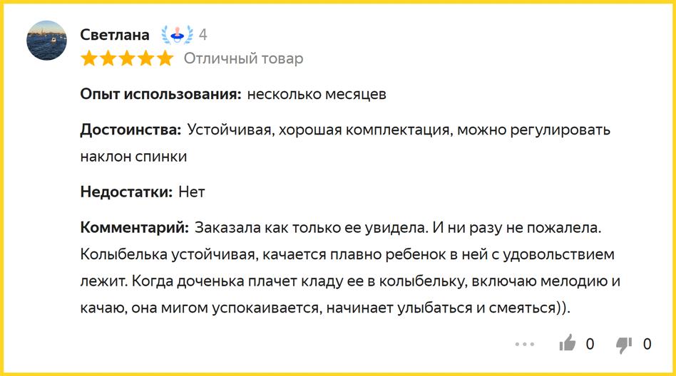 Отзыв про Nuovita Petalo