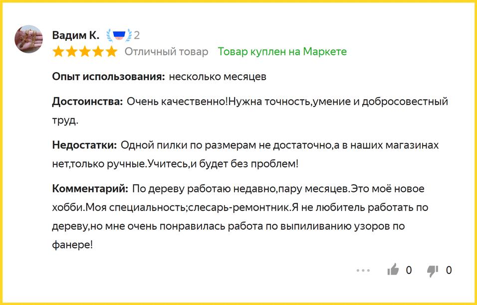 Отзывы про лобзиковый станок ЗУБР ЗСЛ-90