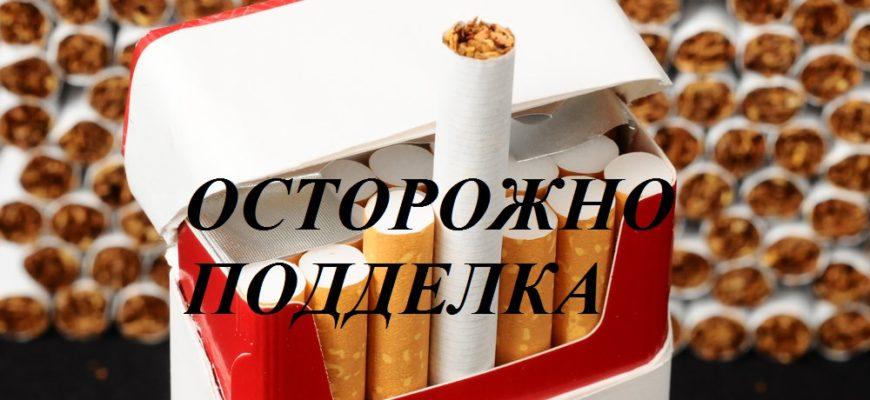 Подделка сигарет