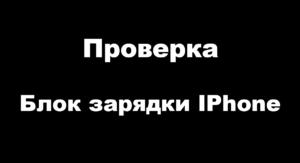 Блок зарядки IPhone
