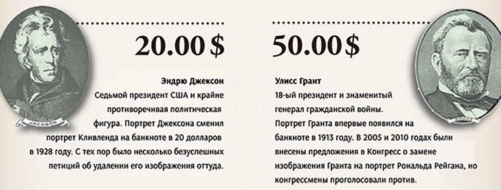 20 и 50 долларов США