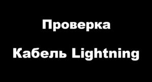 Кабель Lightning