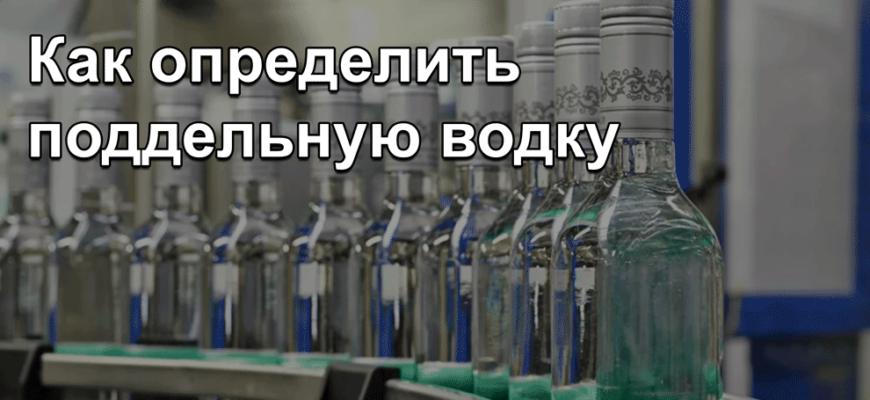 Как определить поддельную водку