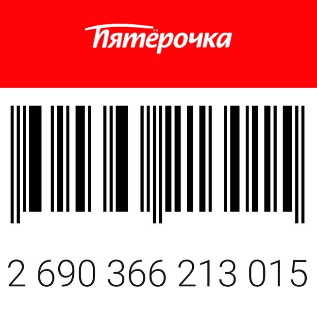Штрих код карты пятёрочка